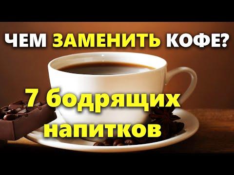 Чем заменить кофе? 7 напитков для бодрости по утрам