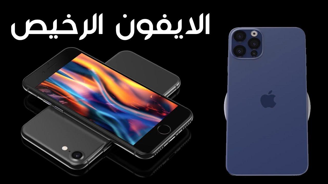 Photo of iphone 9 & iphone 12 | ايفون 9 و ايفون 12 – ايفون