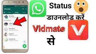 how to download whatsapp status vidmate