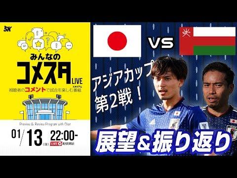 アジア杯第2戦!日本代表vsオマーン代表戦を展望&振り返り 視聴者と盛り上がるLIVE番組|#みんなのコメスタ 2019.01.13