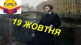 19 жовтня Олександр Пушкін 19 октября Александр Пушкин Слушать Аудио Книги Видео Популярные