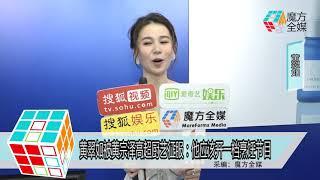 2018-06-30 黃翠如被黃宗澤高超廚藝征服:他應該開一檔烹飪節目