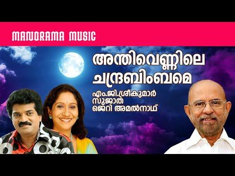 Anthivinnile song from Super Hit Album Thapasya