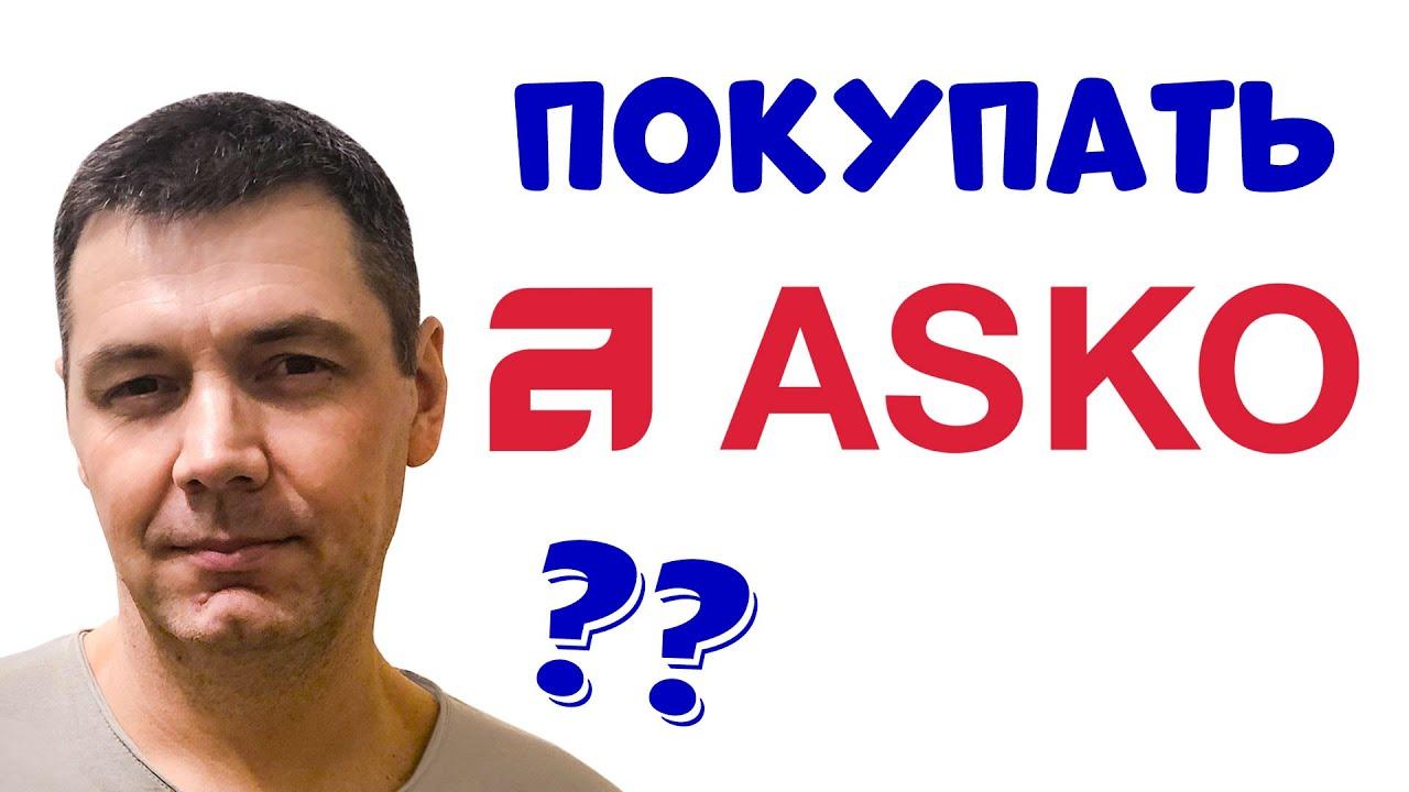 Download Вся Правда о Технике ASKO