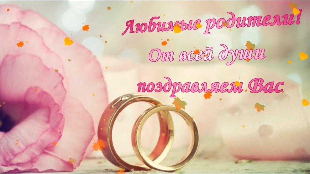 Поздравления родителям на годовщину свадьбы от дочери в прозе