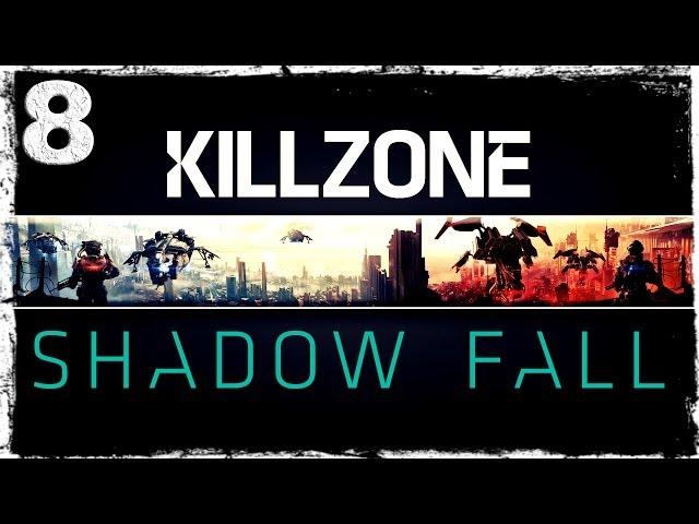 Смотреть прохождение игры Killzone: Shadow Fall. Серия 8 - Смерть Тирана.