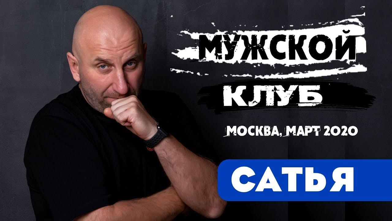 Статья мужской клуб москва ночной клуб водолей во владивостоке
