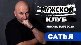 Сатья • Мужской клуб. Москва, март 2020