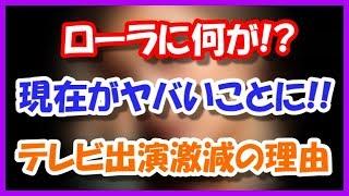 【悲報】ローラの現在がヤバすぎる!! 干された理由が・・・ 人気タレ...
