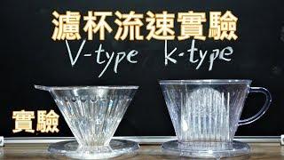 [手沖教學] 常見的兩種濾杯流速比較實驗