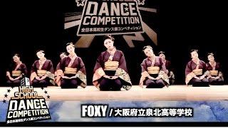 FOXY(大阪府立泉北高等学校)/HIGH SCHOOL DANCE COMPETITION 2016 関西大会