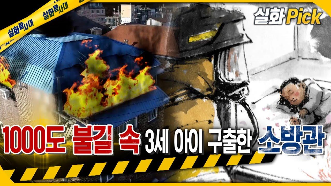 [실화Pick] 1000도 불길 속 3세 아이 구출한 소방관 #실화탐사대 #실화On MBC 181114방송