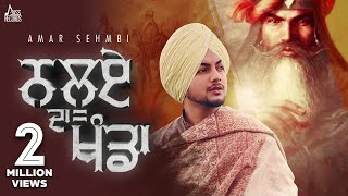 Nalue Da Khanda (Official Video) Amar Sehmbi | Gill Raunta| Latest Punjabi Songs 2020 | Jass Records