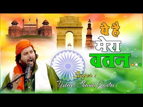 देश-भक्ति-गीत---ये-है-मेरा-वतन-|-ye-hai-mera-watan-|-ustad-chand-qadri-|-desh-bhakti-qawwali