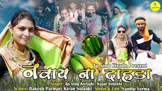 नवाय ना दाहड़ा Aadiwasi Navay Video 2021 Sanjay Kirade & Kajal Solanki Rakesh Parmar & Kiran Parmar