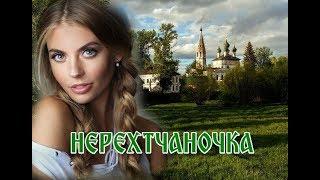 """""""НЕРЕХТЧАНОЧКА""""  -  Автор- исполнитель А. Якуненков- Гронский."""