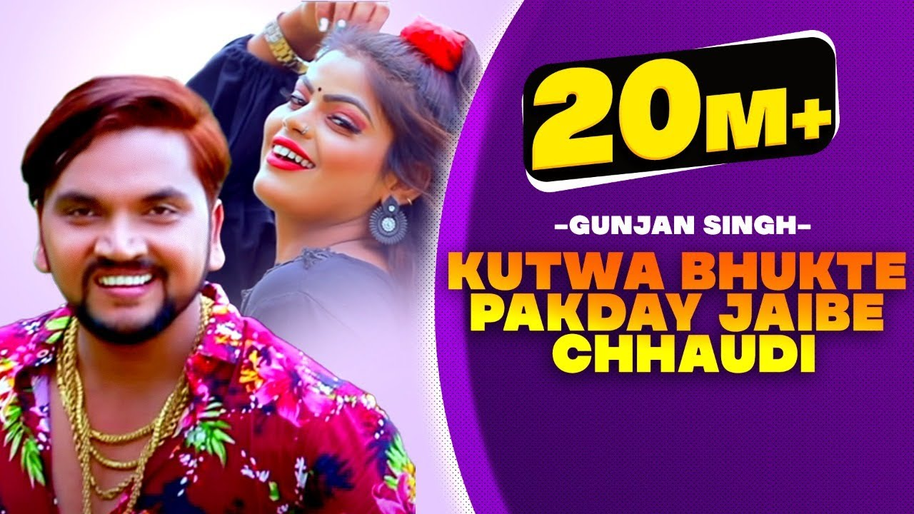 Download Gunjan Singh & Antra Singh का New मगही Video | कुतवा भुकते पकड़ाय जैबे छौड़ी | Maghi Video Song 2020