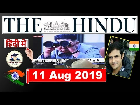 The Hindu Newspaper Analysis and Editorial Discussion 11 August 2019, Daily  Current Affairs in Hindi