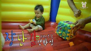 14개월아기 언박싱!!  #장난감언박싱 Part.2 |…