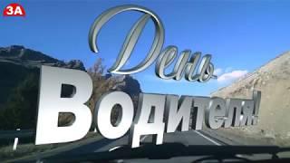 видео: День водителя!