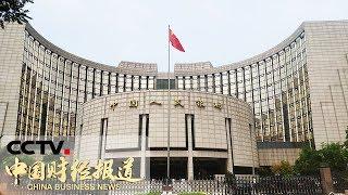 《中国财经报道》 20190812 11:00| CCTV财经