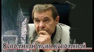 """АЛЕКСЕЙ  БУЛДАКОВ - """"ВСПОМИНАЙ ОБО МНЕ»...Я уйду в никуда...позабудут друзья и подруги..."""