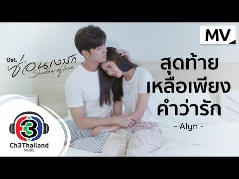 สุดท้ายเหลือเพียงคำว่ารัก Ost.ซ่อนเงารัก | Alyn | Official MV - วันที่ 10 Jan 2020
