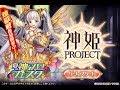 【神姫PROJECT】運営さん、マナガルほしいんですけど・・・【R】