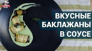 баклажаны в соусе из рукколы и базилика. Как приготовить? | Баклажаны рецепт