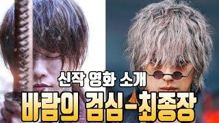 영화 '바람의 검심 최종장' 시리즈 소개…