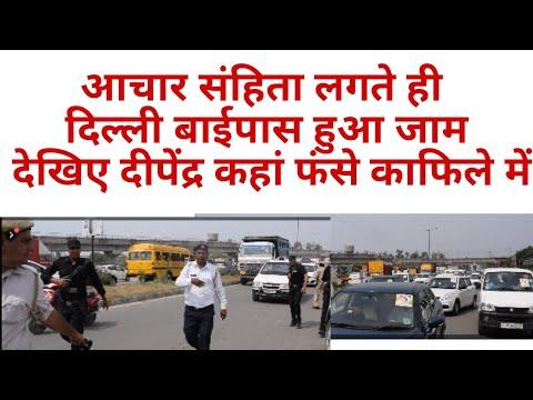 दीपेंद्र हुड्डा फंसे किस नेता के काफिले में पुलिस,कमांडो उतरे सडकों पर देखें खास रिपोर्ट