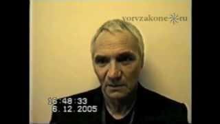 """вор в законе Волчок: """"живу на Воровского"""""""