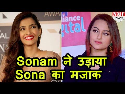 Sonam Kapoor ने उड़ाया Sonakshi Sinha के Dressing sense का मजाक