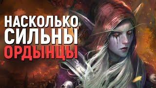 НАСКОЛЬКО СИЛЬНА ОРДА // World of Warcraft