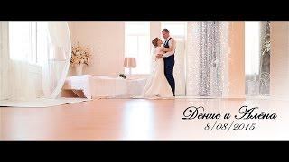 Насыщенная эмоциями свадьба Дениса и Алёны