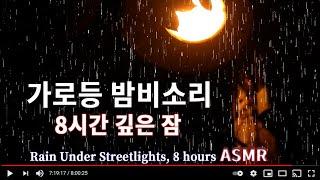 ♬ 밤비, 가로등 빗소리 8시간 - 10분후 검은화면 …