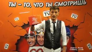 Павел Воля рекомендует Kartina.TV