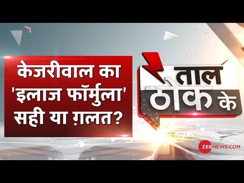Taal Thok Ke (Special Edition) LIVE - Delhi की सेहत से सियासत क्यों? | Manish Sisodia | AAP | TTK