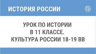 Урок по истории в 11 классе. Культура России 18-19 вв