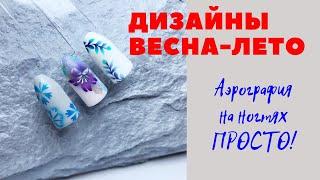 Летние и Весенние дизайны ногтей аэрографом Уроки аэрографии на ногтях Уроки дизайна ногтей