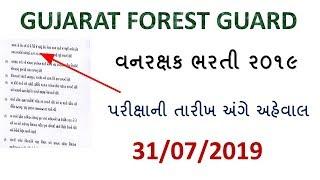 GUJARAT FOREST GUARD EXAM DATE 2019 || VAN-RAKSHAK BHARTI || NEW BHARTI 2019