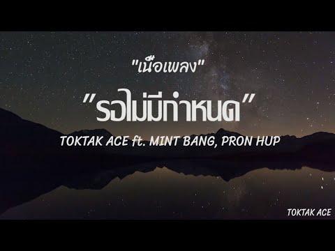 ฟังเพลง - รอไม่มีกำหนด TOKTAK ACE ft.MINT BANG,PRON HUP - YouTube