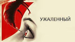 Ужаленные / Stung (2014) / Ужасы, Фантастика, Боевик, Триллер