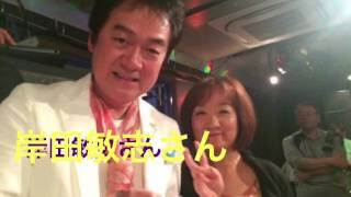 今日は大好きな岸田さんの誕生日で 歌ってきました。