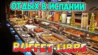 Где недорого поесть в Испании. Buffet Libre    [Отдых в Испании](, 2015-09-22T14:45:48.000Z)