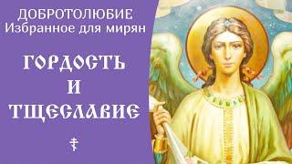 8/63 Добротолюбие ☦️ Гордость и тщеславие