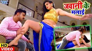 #Pawan_Singh और #Akshara_Singh का फिर से जोरदार धमाका - जवानी के मलाई   Bhojpuri HD Video Song 2021