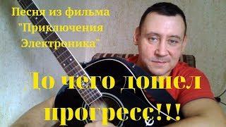 """До чего дошел прогресс!!! (песня из фильма """"Приключения Электроника"""")"""