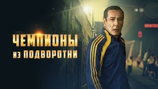 Чемпионы из подворотни - фильм драма про футбол - все серии