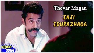 Kamal Haasan Revathi Songs | Inji Idupazhaga Song | Ilayaraja | தேவர் மகன் | Music Master